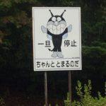 北海道ツーリング2018-止まない雨 さよなら大正カニの家、よろしく屈足ライダーハウスの巻-