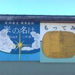 北海道ツーリング2018本州編-青森~新潟 灼熱の約430kmの巻-