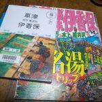 マサキチ温泉ツアー-草津温泉格安旅館と湯畑観光-