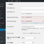 【自分でできるオンラインショップ】セキュリティ設定 SSLってなんや編