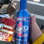 【自分でできるメンテナンス】燃料添加剤ってどうなん?96年製のバイクにフューエルワンを入れてみた